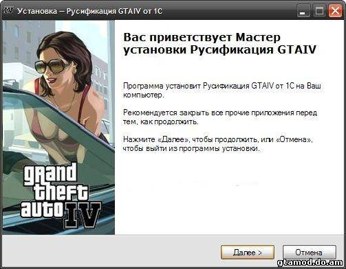 Русификатор GTA 4 и GTA: Episodes from Liberty City
