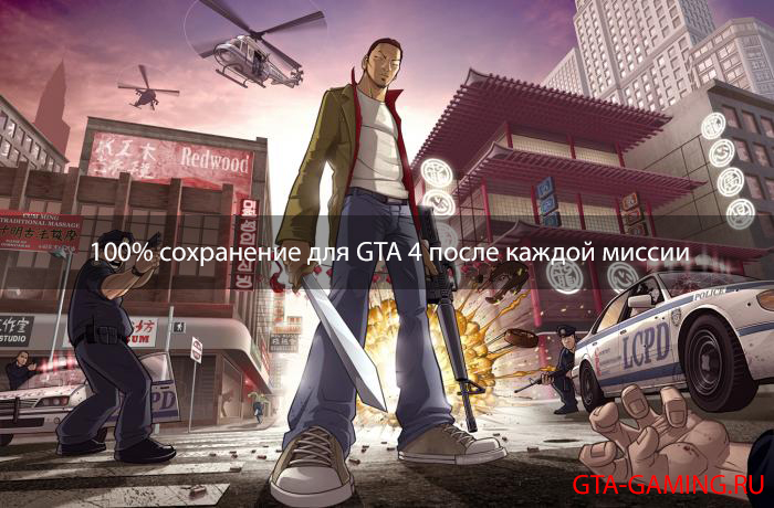 Save GTA 4 after each mission - 100%