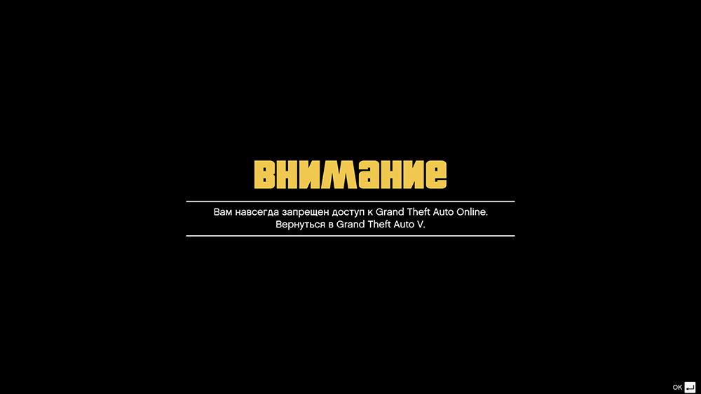Бан в GTA 5 – что делать