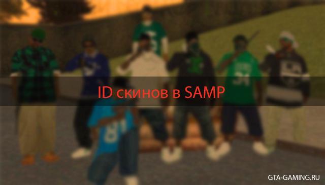 ID всех скинов в SAMP
